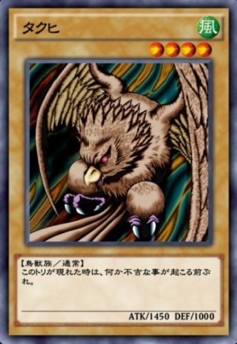 タクヒのカード画像