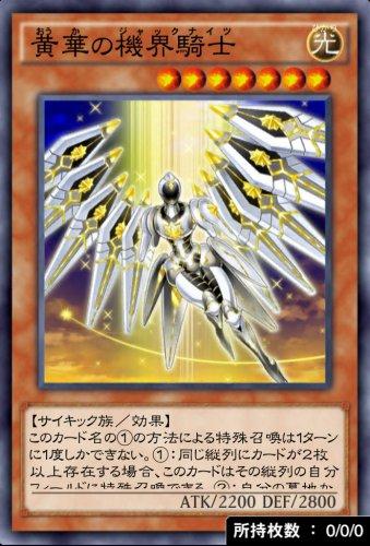黄華の機界騎士のカード画像