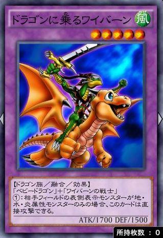 ドラゴンに乗るワイバーンのカード画像