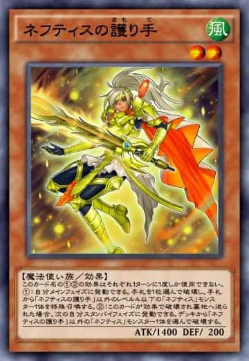 ネフティスの護り手のカード画像