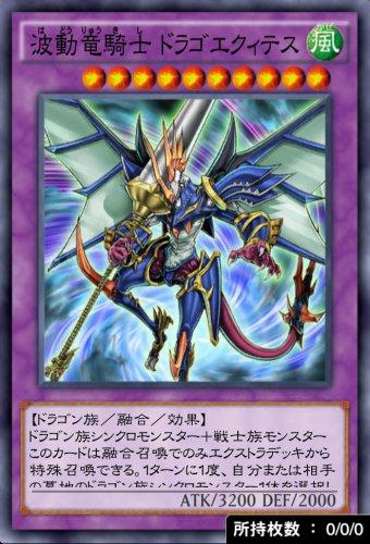 波動竜騎士 ドラゴエクィテスのカード画像