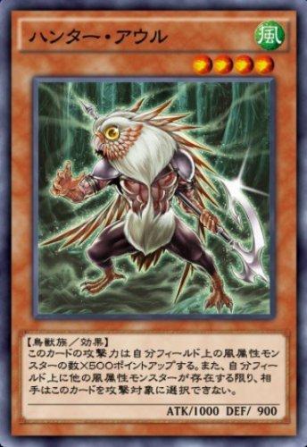 ハンター・アウルのカード画像