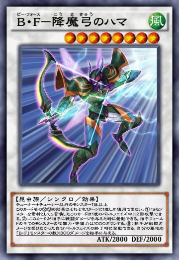 B・F-降魔弓のハマのカード画像