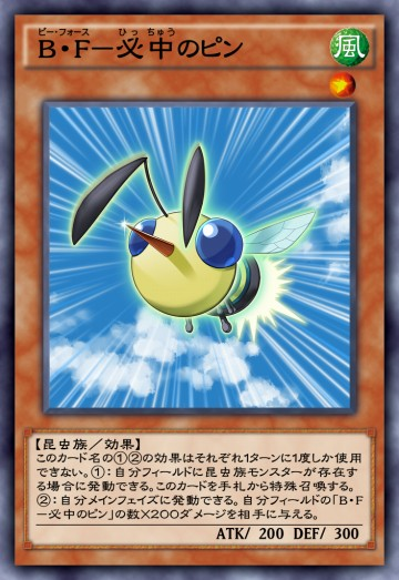 B・F-必中のピンのカード画像