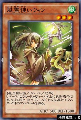 風霊使いウィンのカード画像