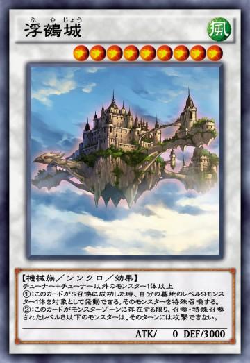浮鵺城のカード画像