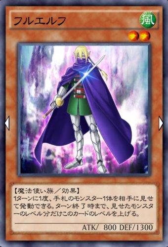 フルエルフのカード画像