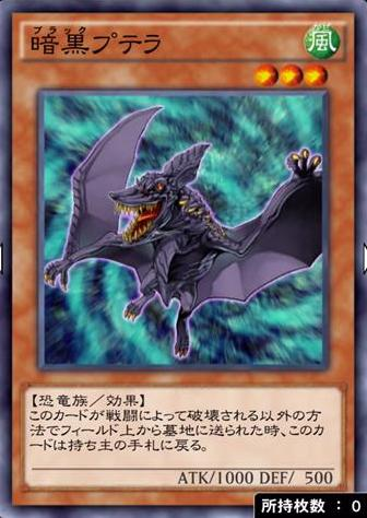 暗黒プテラのカード画像