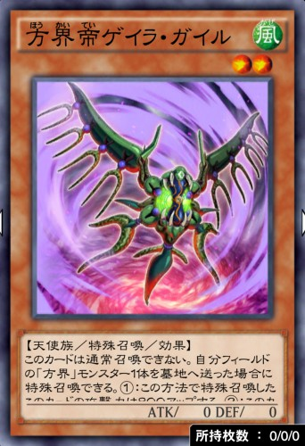 方界帝ゲイラ・ガイルのカード画像