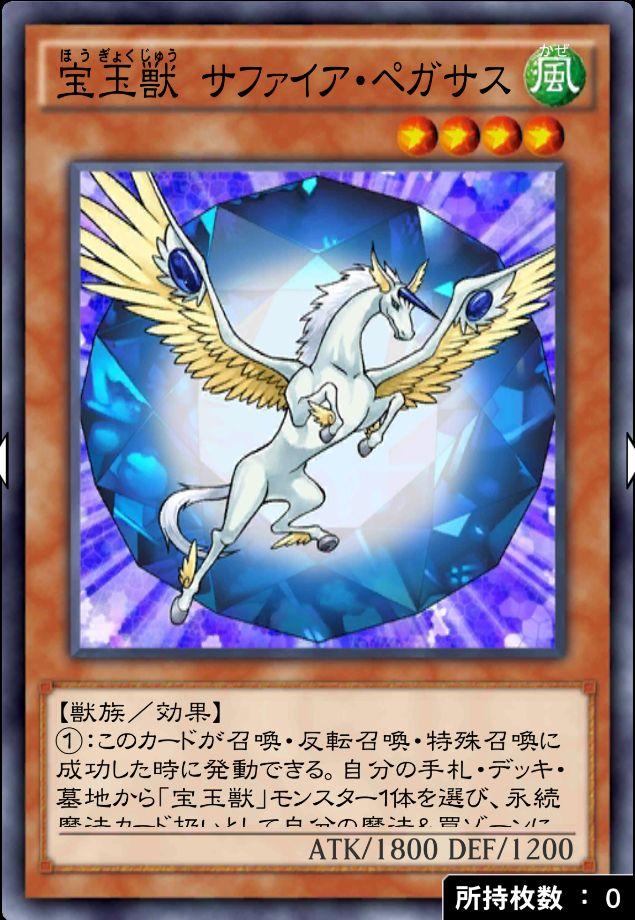 宝玉獣 サファイア・ペガサスのカード画像