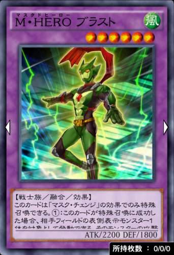 M・HERO ブラストのカード画像