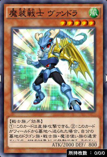 魔装戦士 ヴァンドラのカード画像