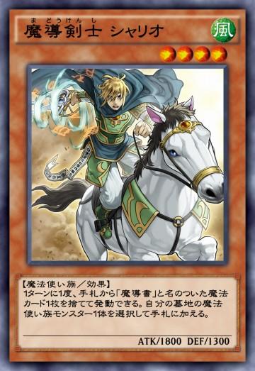 魔導剣士 シャリオのカード画像