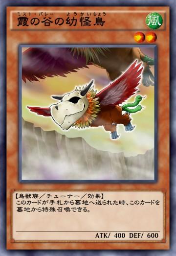 霞の谷の幼怪鳥のカード画像