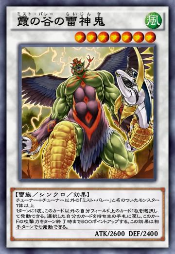 霞の谷の雷神鬼のカード画像