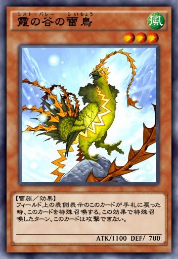 霞の谷の雷鳥のカード画像