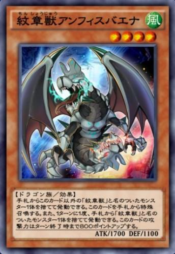 紋章獣アンフィスバエナのカード画像