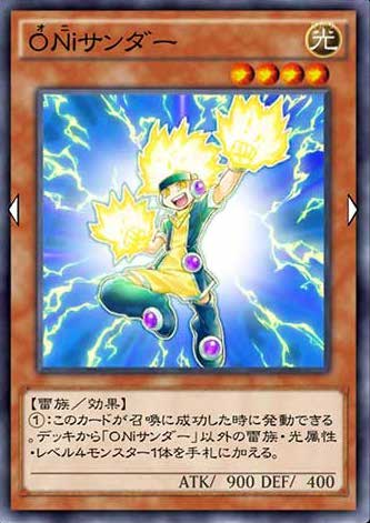 ONiサンダーのカード画像