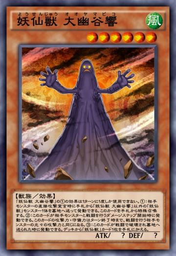 妖仙獣 大幽谷響のカード画像