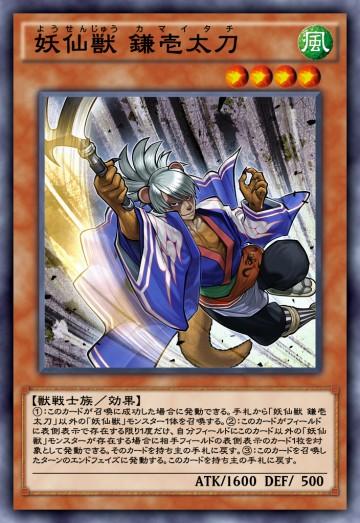 妖仙獣 鎌壱太刀のカード画像
