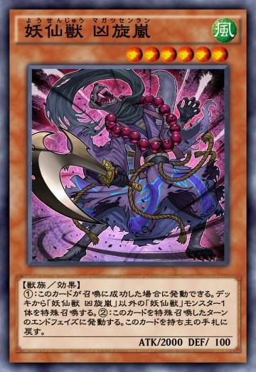 妖仙獣 凶旋嵐のカード画像