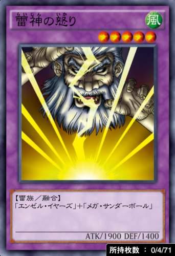 雷神の怒りのカード画像