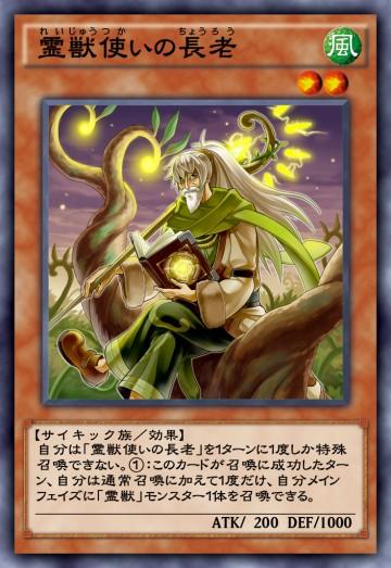 霊獣使いの長老のカード画像