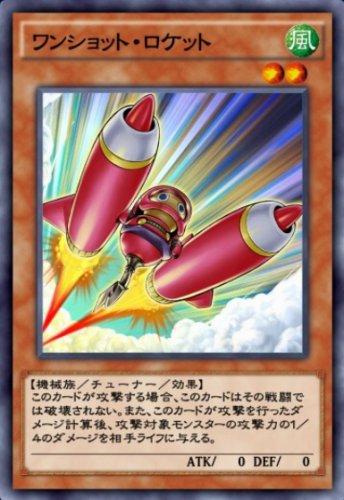 ワンショット・ロケットのカード画像
