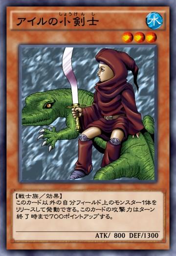 アイルの小剣士のカード画像