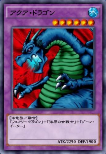 アクア・ドラゴンのカード画像