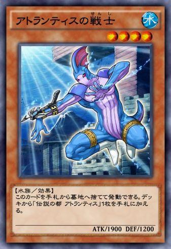 アトランティスの戦士のカード画像