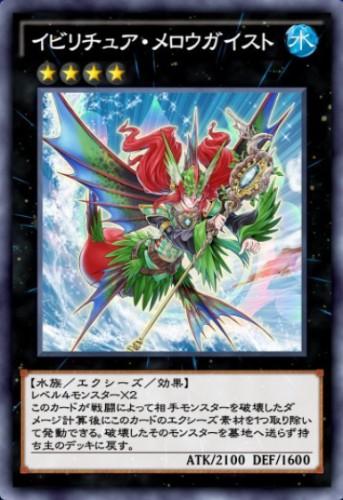 イビリチュア・メロウガイストのカード画像