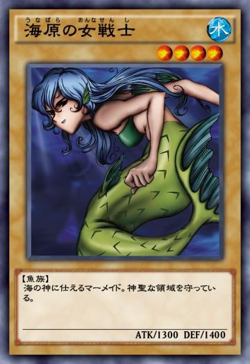 海原の女戦士のカード画像