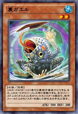 裏ガエルのカード画像