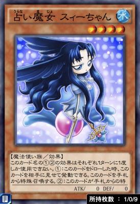占い魔女 スィーちゃんのカード画像