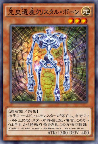 先史遺産クリスタル・ボーンのカード画像