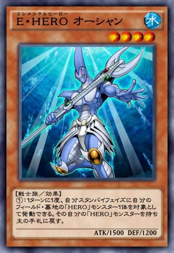 E・HERO オーシャンのカード画像