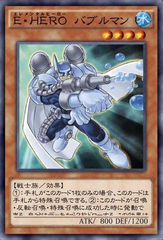 E・HERO バブルマンのカード画像
