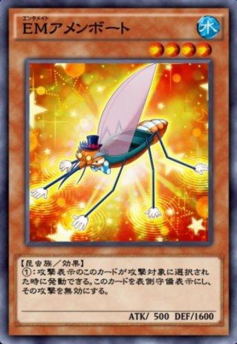 EMアメンボートのカード画像