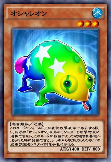 オシャレオンのカード画像