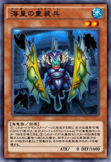 海皇の重装兵のカード画像