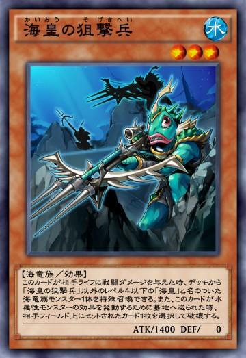 海皇の狙撃兵のカード画像
