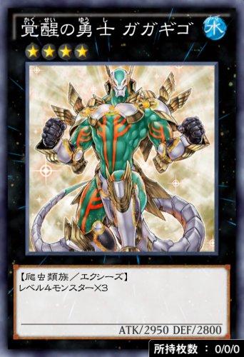 覚醒の勇士 ガガギゴのカード画像