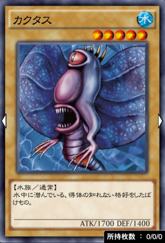 カクタスのカード画像