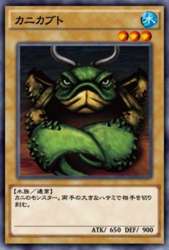 カニカブトのカード画像
