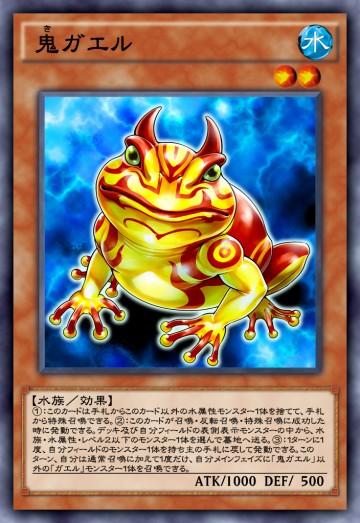 鬼ガエルのカード画像