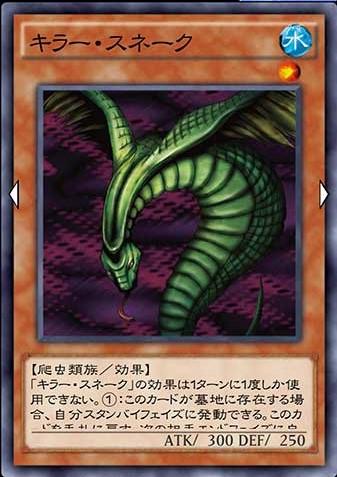 キラー・スネークのカード画像