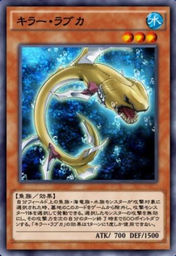キラー・ラブカのカード画像