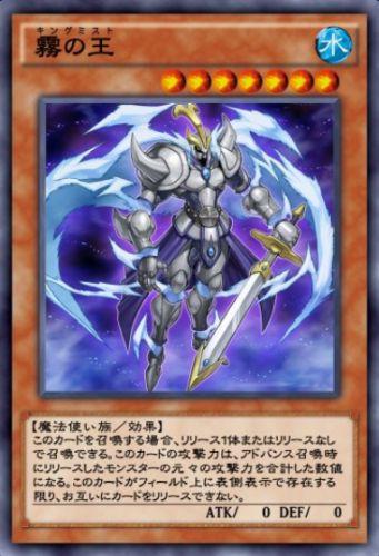 霧の王のカード画像