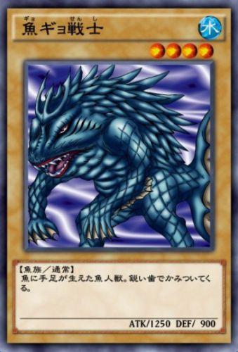 魚ギョ戦士のカード画像